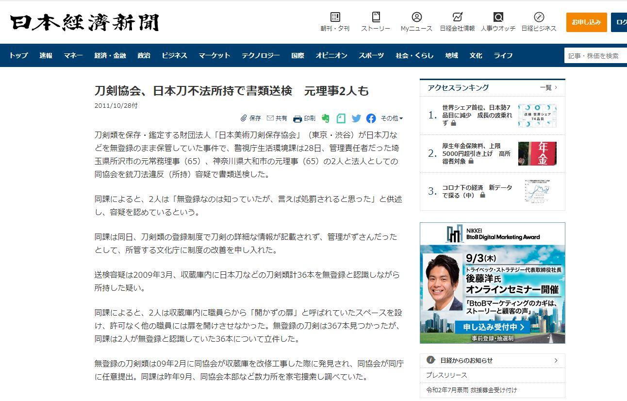 銃刀法違反容疑:日本美術刀剣保存協会と元理事2人を書類送検 警視庁
