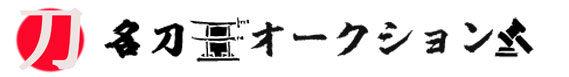日本刀オークション開催中!刀・刀剣買うなら日本刀オークションが便利です!どなたでも買う・売るが簡単にできます。あの鎌倉期の名刀も出品中!