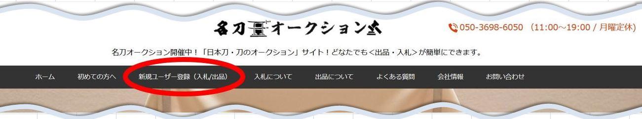出品時のご注意事項 まずは「新規ユーザー登録」を行ってからになります。 下の画像の赤い丸「新規ユーザー登録」をクリックし 登録を行って下さい。|名刀オークション