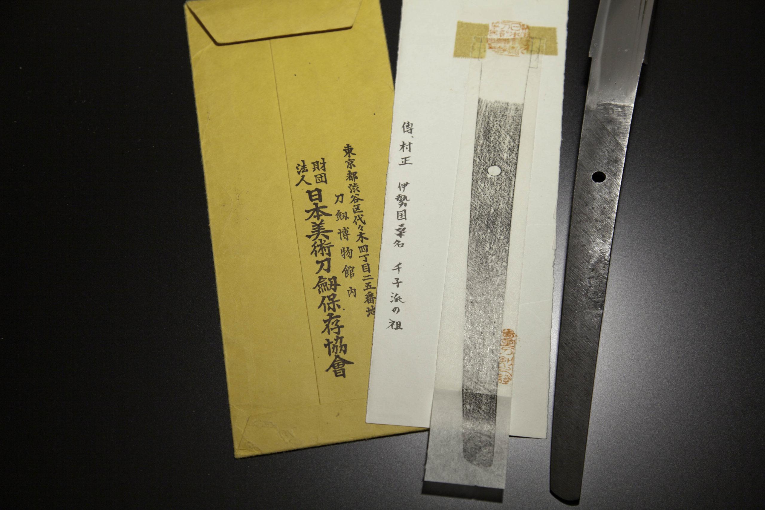 伝「勢州桑名住義朋斎三品広房」または伝「村正」の販売オークション!素晴らしい刃文をご堪能下さい。