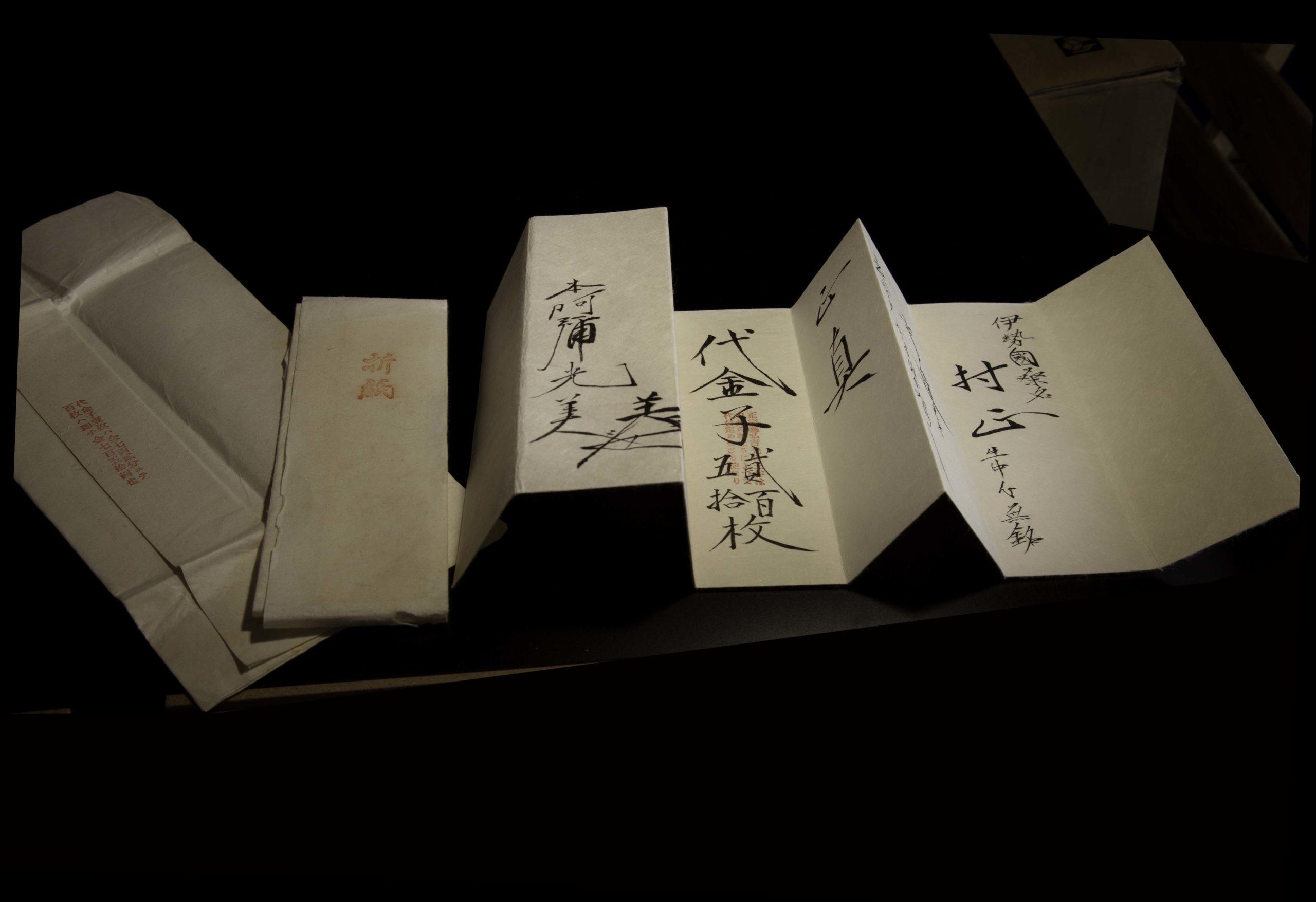・本阿弥光美「折紙」 ・鑑定書(刀剣研究会)折紙