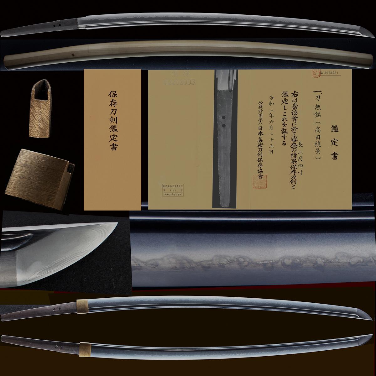 Ōtomo Yoshimune (大友義統, 1558 – 1610) Takada Munekage Ōtomo Yoshimune was a Japanese daimyō of the Sengoku period, heir of Otomo Sōrin at the head of the Ōtomo clan. He was the eldest son Munekage Takada(Tokei Takada), a swordsmith who served Yoshimune Otomo 稀少!戦国大名「大友義統(第22代当主)」に仕えた刀工「高田統影」豊後高田最上作! 大友義統(藩主の佩刀か!)うぶ雉股茎「太刀(一文字写し)「高田統影」の最高傑作!天下無双ノ一振り。 丁子乱れ・乱映り有。切先43.7mm 身幅34.7mm 重量(裸刀身)885gで豪壮刀。 研減りもなく妖刀如く美しく当時の姿をそのまま残す奇跡一振り。