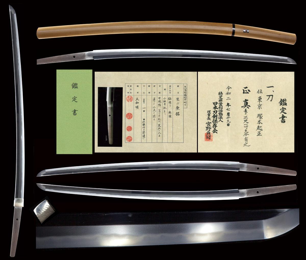 日本刀剣保存会の鑑定書がつく「塚本起正」の一振り。昭和の清麿と言わしめ43才の若さで亡くなるも刀作を続けられれば人間国宝と言われていた刀匠である。