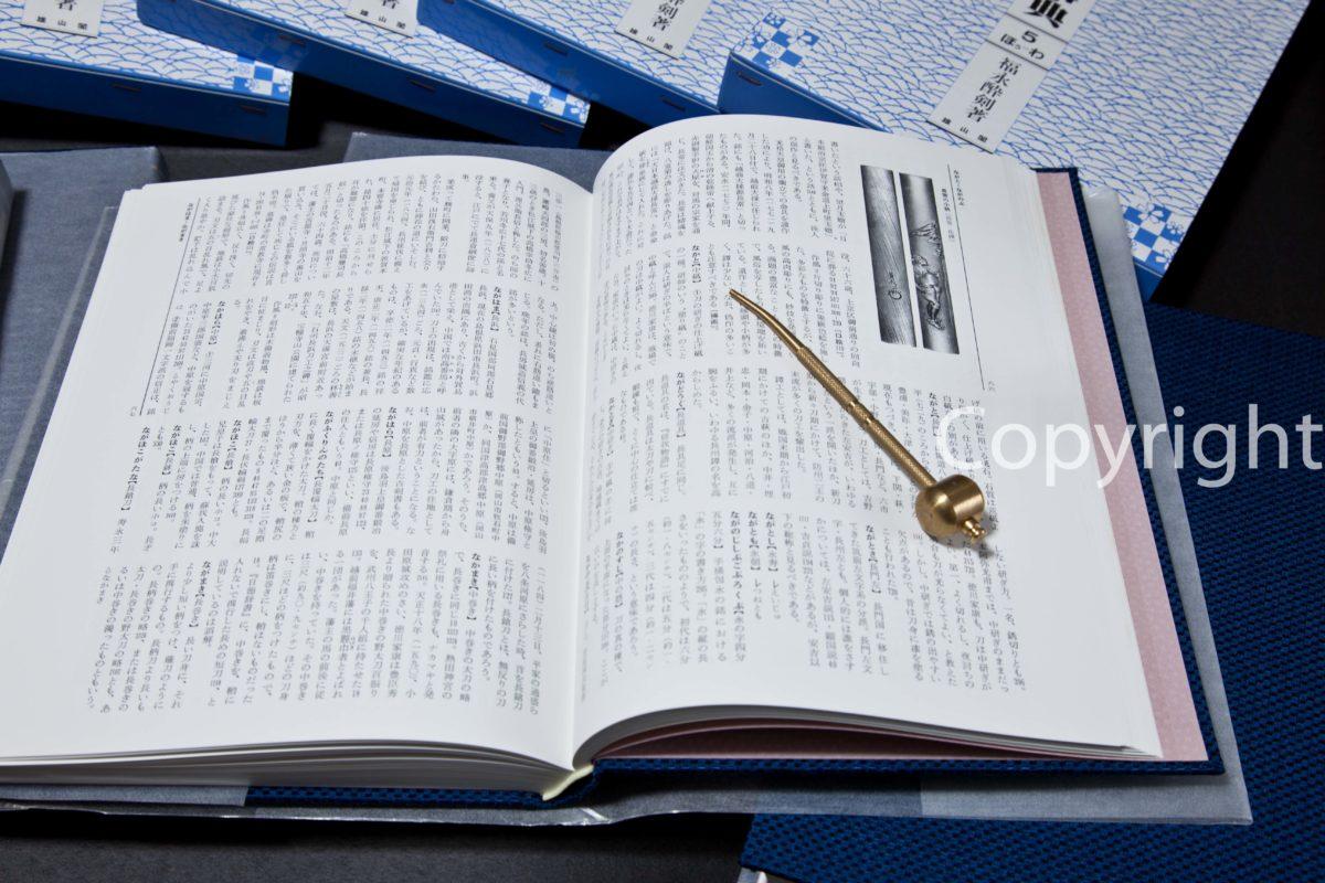 "nbthk-sword.com/で""福永 酔剣""先生の日本刀大百科事典。 日本刀オークションなら刀剣類など探し物の刀が多数。 福永酔剣作品ほか、お急ぎ発送も対応します。 また""日本刀大百科事典""も全国配送無料。"